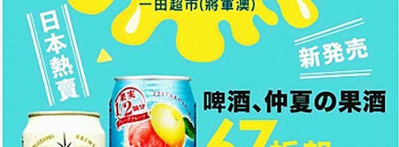 一田超市將軍澳分店【仲夏飲品節】《邊睇波  邊暢飲》