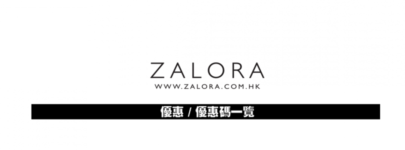ZALORA HK 優惠/優惠碼 2019