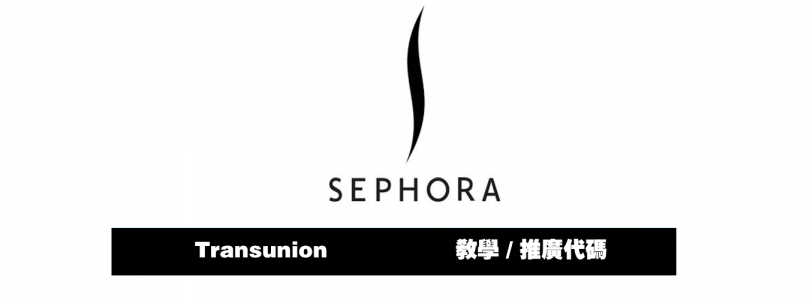 Sephora 優惠/優惠碼 2020