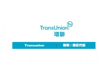 Transunion 環聯信貸評給教學/推廣代碼