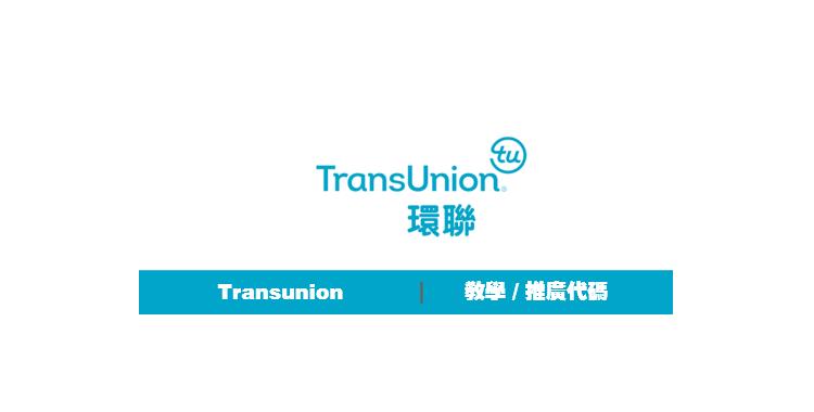 Transunion 優惠