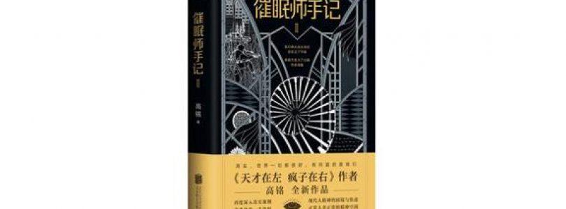 催眠師手記. 第二季 2018年出版 – 書本推介及介紹