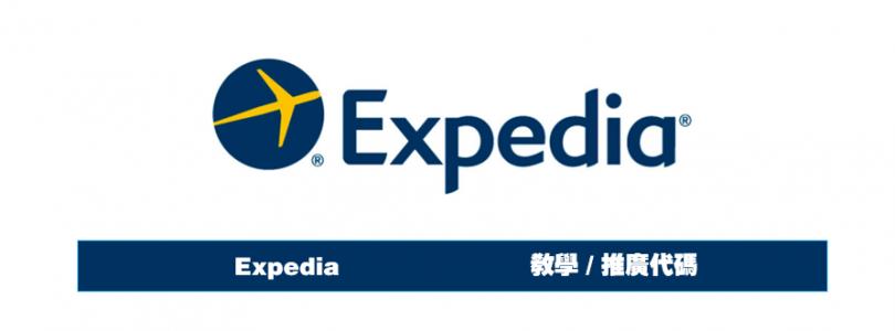 Expedia®優惠代碼/推廣編號