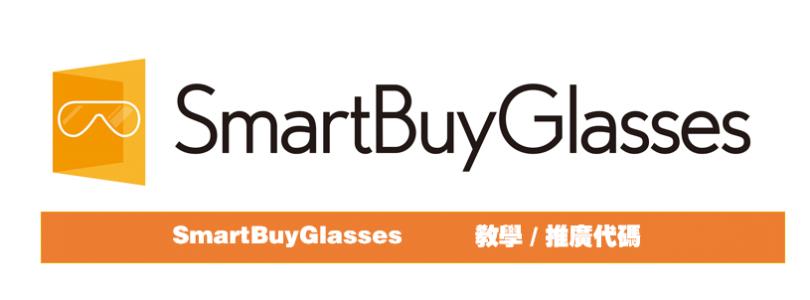 SmartBuyGlasses.com 香港優惠代碼/推廣編號