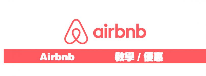 Airbnb 長期優惠/免費預訂教學