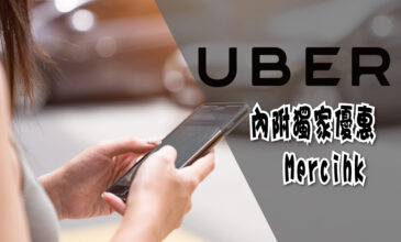 【UBER 優惠 2021】2月更新最齊全香港優惠