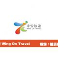 永安旅遊 網上機票酒店套票預訂優惠全集 2019年7月更新