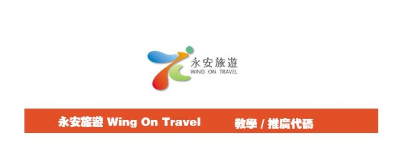 永安旅遊 網上機票酒店套票預訂優惠全集 2020年1月更新