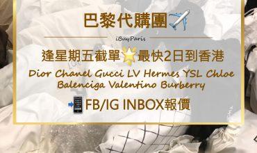 iBuyParis HK 法國旅遊代購 – 免費報價(大部份比香港平25%左右)