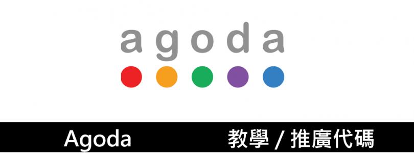 Agoda 網上酒店預訂優惠全集 2020年7月更新