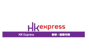 【香港快運HK Express】HK Express Mega Sale!單程低至$88!25個航點開賣!香港飛台中單程只需$88、東南亞$118起、日本各地$158起、韓國$168起 (每星期更新)