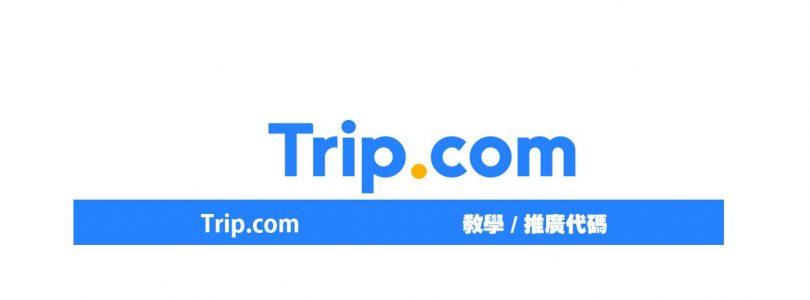 Trip.com 優惠代碼/推廣編號