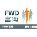 FWD 優惠