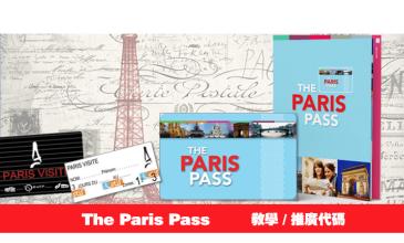 The Paris Pass – 一頁睇曬免費進入巴黎超過60個景點
