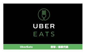 UberEats promotion