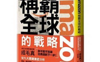 amazon稱霸全球的戰略:商業模式、金流、AI技術如何影響我們的生活 – 書本推介及介紹