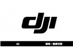 DJI大疆官網優惠碼2019
