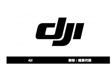 DJI大疆官網優惠碼2021