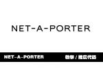 NET-A-PORTER 優惠/優惠碼 2019