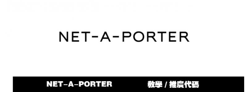 NET-A-PORTER 優惠/優惠碼 2020