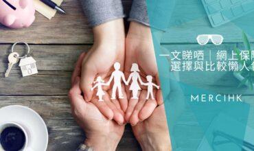 一文睇哂|網上保險公司選擇與推廣優惠