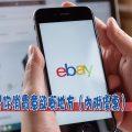 eBay – 一個可以滿足你消費意欲嘅地方(內付優惠)